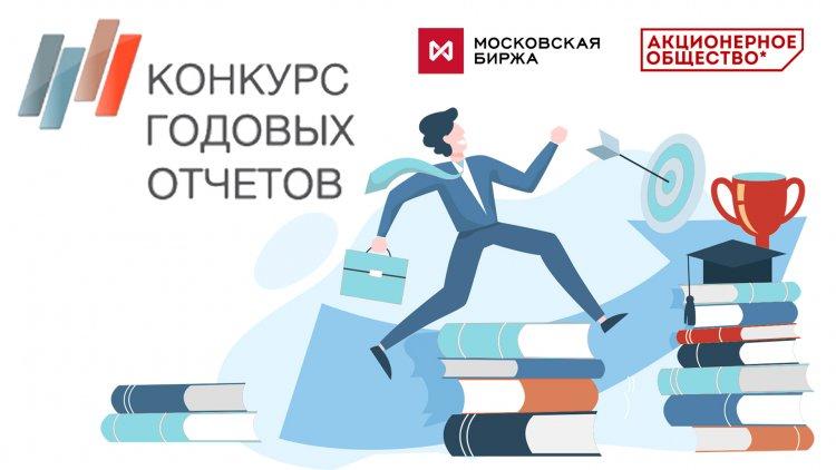 Заявки на участие в ежегодном конкурсе годовых отчетов принимаются до 30 сентября 2021 года