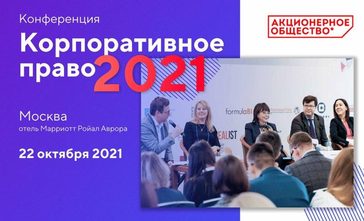 Конференция «Корпоративное право 2021» пройдет 22 октября